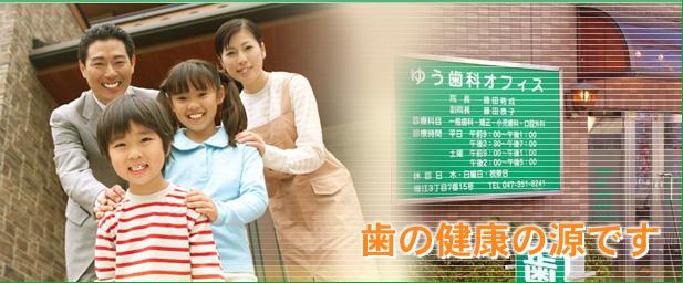 インプラント 噛み合わせ 千葉県浦安市 ゆう歯科オフィス
